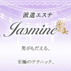 「★派遣エステ「Jasmine」★」10/19(水) 11:04 | Jasmineのお得なニュース