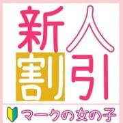 「【新人娘限定!!】オールタイム60分16,000円(総額)」05/07(金) 22:21 | 渋谷 風俗 JJ CLUBのお得なニュース