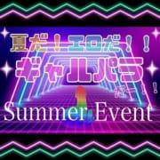 【2大!Summer★Event】夏だ!エロだー!!ギャルパラだー!! GAL★PARADISE敦賀店