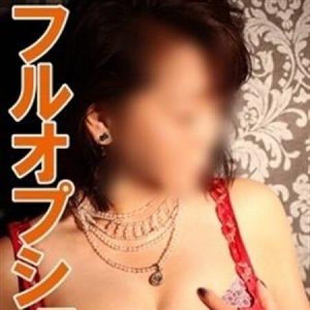 ルミ【究極の潮吹き熟女】