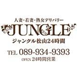 ジャングル松山