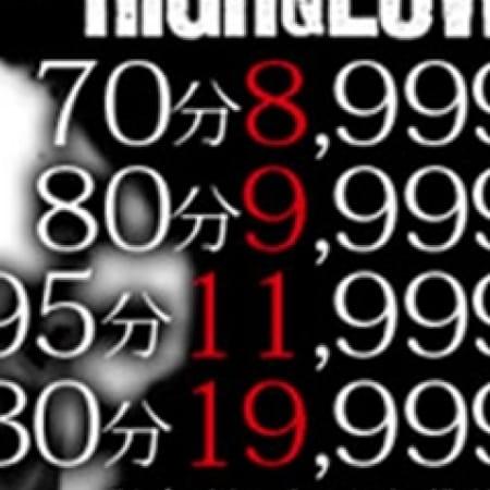 「運命の13合言葉『High&Low』で80分9999円ポッキリ!」12/17(日) 18:13 | ギン妻パラダイス 十三店のお得なニュース