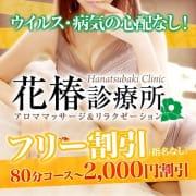 「★ フリー割引イベント開催中 ★」10/28(水) 23:00 | 花椿診療所のお得なニュース