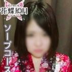 まお|花蝶風月 - 北九州・小倉風俗