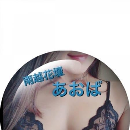 「色気あふれるイイ女♪あおばさん出勤!」02/18(日) 22:49 | 南越谷人妻花壇のお得なニュース