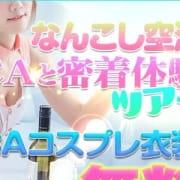 「なんこし空港」10/18(木) 21:29   南越谷人妻花壇のお得なニュース