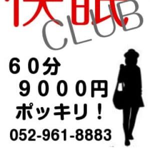 【新人!祝入店】22歳元キャバ嬢 名古屋 - 名古屋風俗