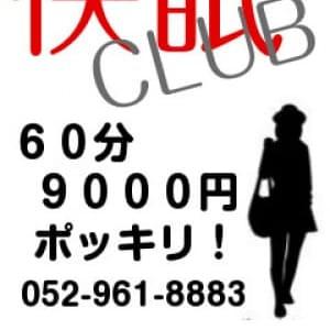 【新人!祝入店】生保レディ28歳|名古屋 - 名古屋風俗