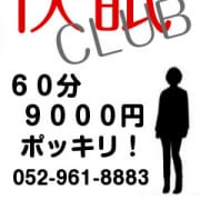 北川ゆう 快眠CLUB - 名古屋風俗