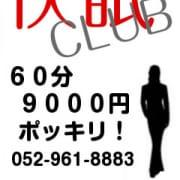 大野まゆ 快眠CLUB - 名古屋風俗