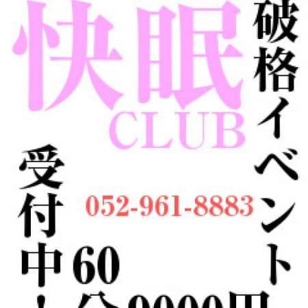 【新人】杏ユナさんの写真