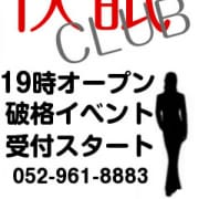 星野あかり 快眠CLUB - 名古屋風俗