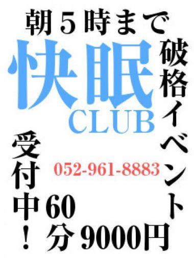 三上えり|快眠CLUB - 名古屋風俗