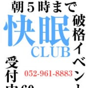 三上えり 快眠CLUB - 名古屋風俗