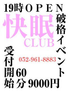 瀬川りえ | 快眠CLUB - 名古屋風俗