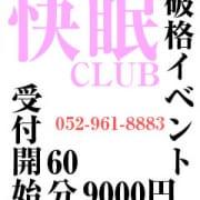 瀬川りえ 快眠CLUB - 名古屋風俗