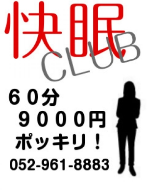 【新人】23才スタイル抜群セラピスト 快眠CLUB - 名古屋風俗