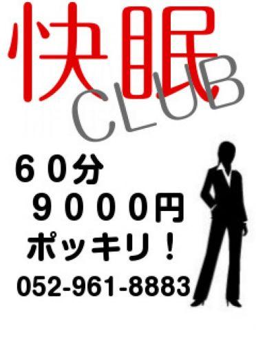 森みさき 快眠CLUB - 名古屋風俗