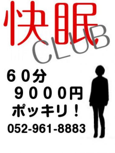 朝比奈さき|快眠CLUB - 名古屋風俗