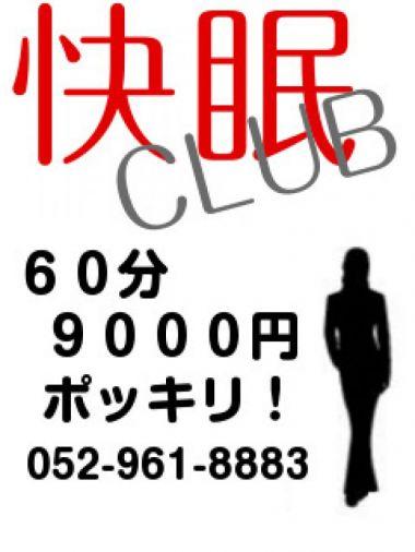 本田あおい|快眠CLUB - 名古屋風俗