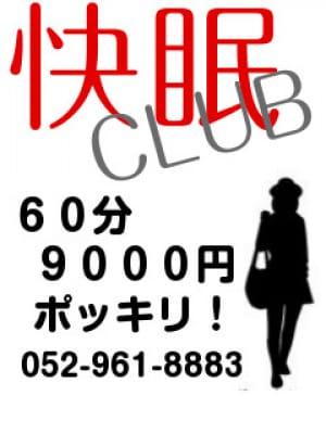 【新人】6/8入店新人セラピスト|快眠CLUB - 名古屋風俗
