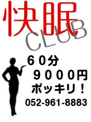 白木 ちひろ|快眠CLUB - 名古屋風俗