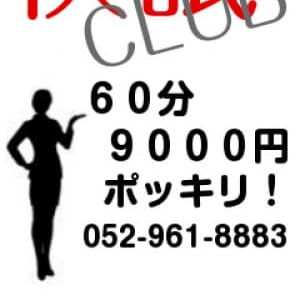 白木 ちひろ|名古屋 - 名古屋風俗