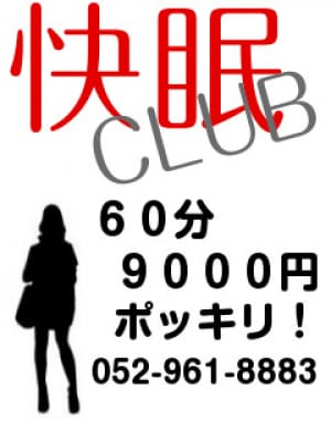 【新人・入店初日】現役女子大生|快眠CLUB - 名古屋風俗