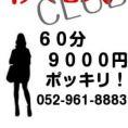 【新人・本日初日】現役女子大生|快眠CLUB