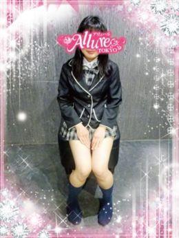 れみ | Allure(アリュール) - 錦糸町風俗