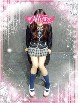 りおな   Allure(アリュール) - 錦糸町風俗