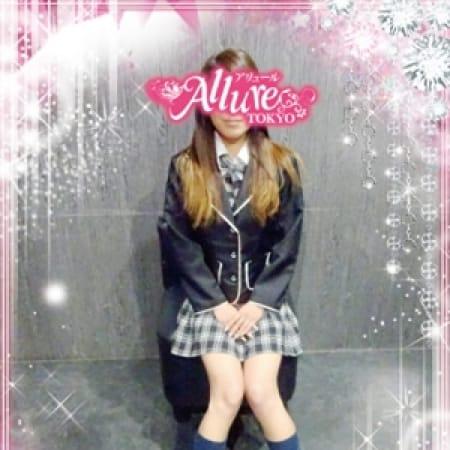 まりあ【いっぱい気持ち良くなってもらえ】 | Allure(アリュール)(錦糸町)