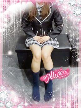 もな   Allure(アリュール) - 錦糸町風俗