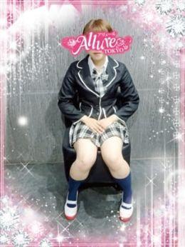 くるみ | Allure(アリュール) - 錦糸町風俗