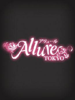 しほ   Allure(アリュール) - 錦糸町風俗