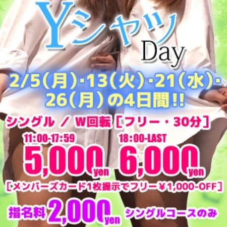 「★☆2月・部屋とYシャツと私イベント☆★」02/01(木) 12:07 | Allure(アリュール)のお得なニュース