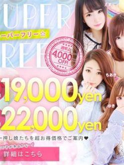 ☆スーパーフリー☆|OKINI Tokyo in 蒲田でおすすめの女の子