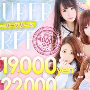 「パワーアップ☆スーパーフリー」09/25(金) 16:08 | OKINI Tokyo in 蒲田のお得なニュース