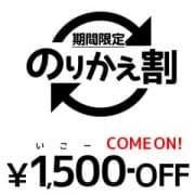 「★乗り換えキャンペーン★」12/03(月) 01:19 | 蒲田バーチャルジェネレーションのお得なニュース