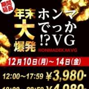 「今日から4日間★」12/11(火) 20:00 | 蒲田バーチャルジェネレーションのお得なニュース