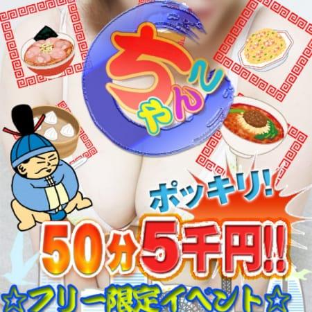 「☆★☆横浜関内ちゃんこ☆★☆」03/09(金) 17:02 | 横浜関内ちゃんこのお得なニュース