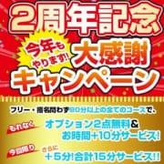 「☆リニューアルオープン2周年記念大感謝祭☆」06/12(火) 16:14 | 横浜関内ちゃんこのお得なニュース