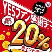 「YESポイント!」08/15(水) 21:42 | BAD COMPANYのお得なニュース