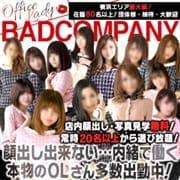 「ご新規様チケット」06/24(木) 08:01   BAD COMPANY(YESグループ)のお得なニュース