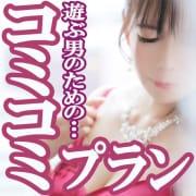 「豪華メンバーでお迎え!コミコミプランがオススメ」07/28(水) 09:17   可憐な妻たち 太田店のお得なニュース