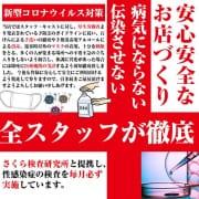 「新型コロナウイルスの感染拡大を防ぐために」07/28(水) 09:17   可憐な妻たち 太田店のお得なニュース
