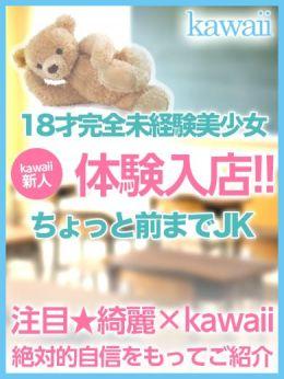 まり | kawaii - 浜松・静岡西部風俗