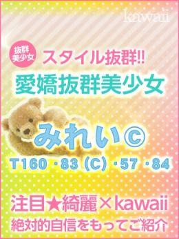 みれい | kawaii - 浜松・静岡西部風俗