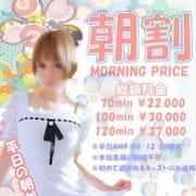 「【平日限定】朝割!!」01/23(土) 19:16 | ヴィーナスのお得なニュース