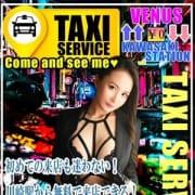 「タクシー代無料!!」09/16(木) 22:04 | ヴィーナスのお得なニュース